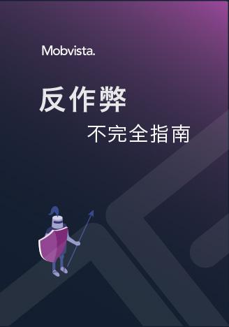 Mobvista 反作弊不完全指南