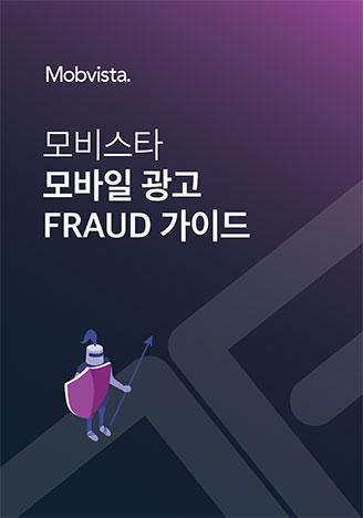 모비스타 모바일 광고 FRAUD 가이드북