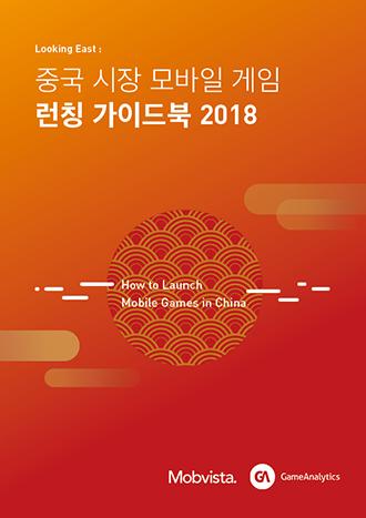 중국 시장 모바일 게임 런칭 가이드북