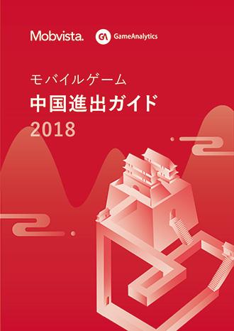 モバイルゲーム中国進出ガイド2018
