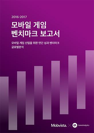 2017 모바일 게임 벤치마크 리포트 (게임애널리틱스)