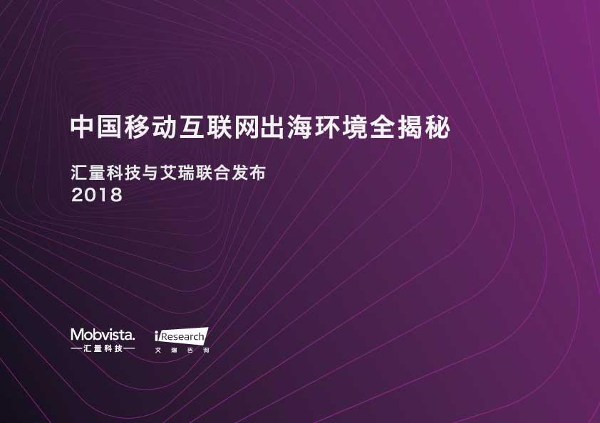2018中国移动互联网出海环境全揭秘