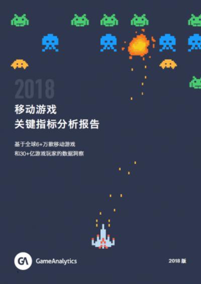2018移动游戏关键指标分析报告