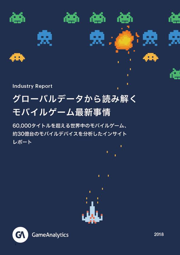 グローバルデータから読み解く モバイルゲーム最新事情