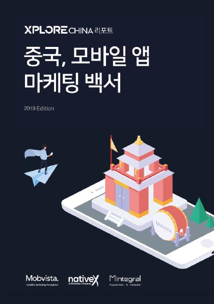 Xplore China 중국 모바일 앱 마케팅 백서