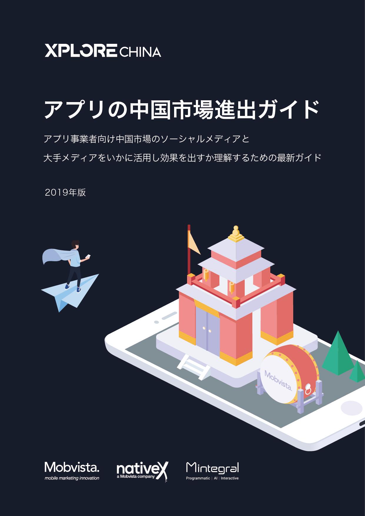 Xplore China アプリの中国市場進出ガイド