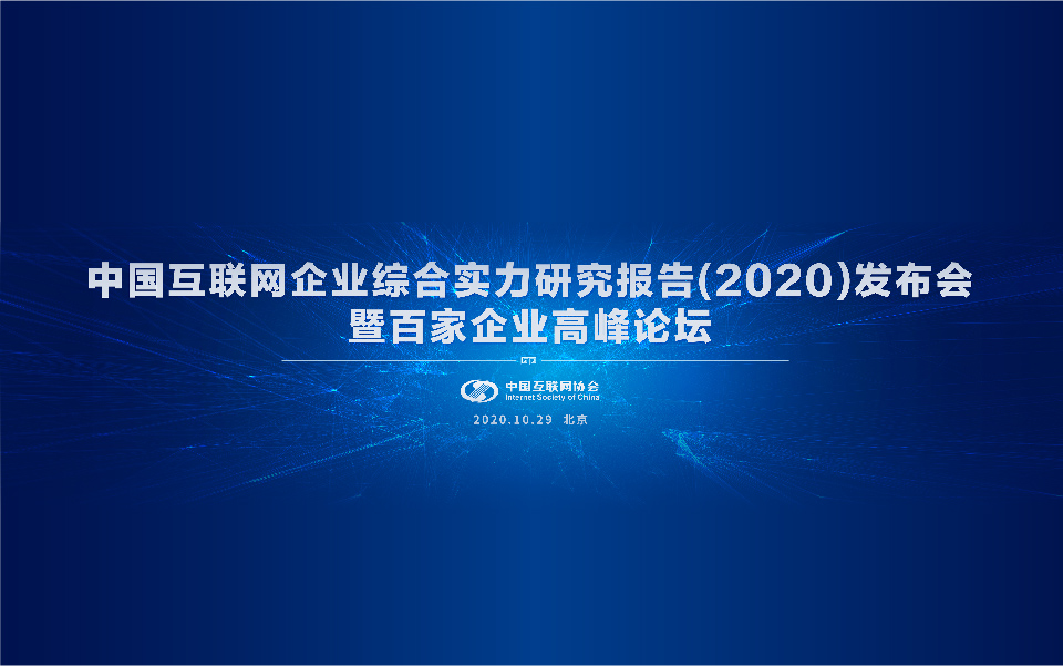 China Internet Company Top 100 Forum,Mobvista