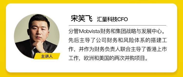 宋晓飞,Mobvista CFO