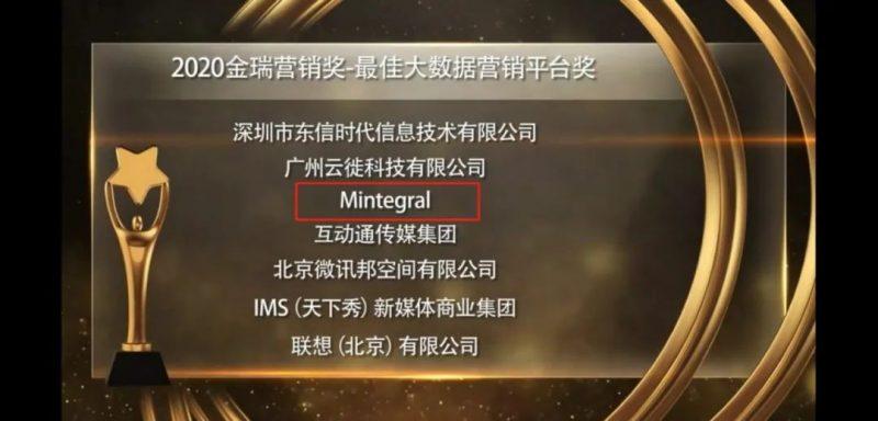Mintegral 获得2020金瑞营销奖,Mobvista