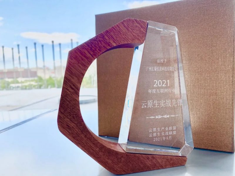 "Mobvista汇量科技荣获阿里云和信通院联合颁发的""2021云原生实战先锋奖"""
